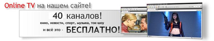 Онлайн тв красноярск в реальном времени россия